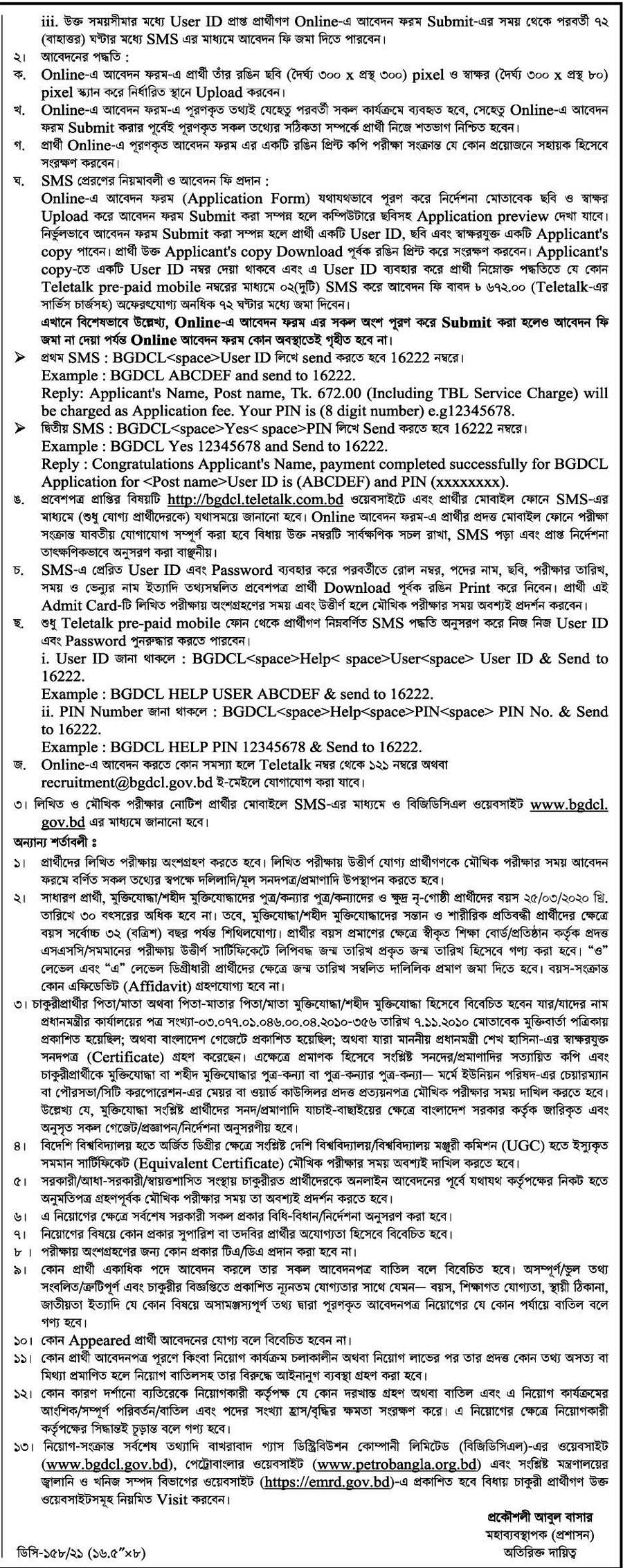 Petrobangla Job Notice 2021